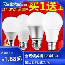 佛山照bbled灯泡dwe27螺口(小)球泡7W9瓦5W节能家用超亮照明电灯泡