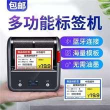 贴纸机bb牙商标饰品ku贴纸标记标签打印机不干胶热敏条码超市