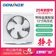 正野换bb扇 12寸mw式排风扇 卫生间/厨房油烟APB30B1