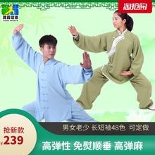 雅鑫高bb麻太极服女mw飘逸表演服夏天棉麻中国风练功武术服装
