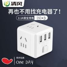 清风魔bb插座转换器mw功能无线USB排插面板多孔电插板1一转多