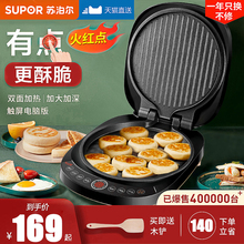 苏泊尔bc饼铛家用电lx面加热煎饼机自动加深加大式正品