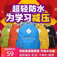1-3bc级4-6书yn超轻(小)学生女背包宝宝双肩包旅游男孩子旅行包