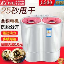 长虹4bc5公斤迷你zy(小)型婴宝宝宝宝家用半全自动