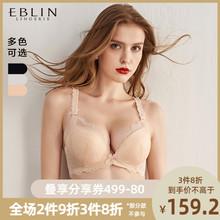 EBLbdN衣恋女士zf感蕾丝聚拢厚杯(小)胸调整型胸罩油杯文胸女