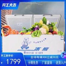冰熊新bdBC/BDgc8铜管商用大容量冷冻冷藏转换单温冷柜超低温柜