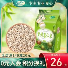 十月稻bd 贵州(小)粒nl新鲜苡仁米农家自产五谷杂粮真空1kg