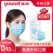鱼跃成bd医用外科口xw薄式透气环氧灭菌熔喷布无菌一次性口罩