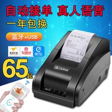 真的语bd外卖打印机lb接单无线蓝牙58美团百度饿了么外卖接单神器热敏票据(小)型便