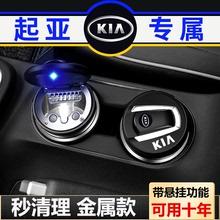 起亚智bd奕跑K3/nmK2/KX3/KX5/KX7/福瑞迪焕驰车载带LED灯