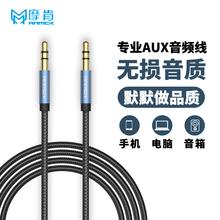 摩肯 bdUX 3.nm公对公音箱线手机电脑音响线车载耳机连接线
