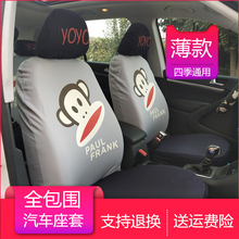 汽车座be布艺全包围ch用可爱卡通薄式座椅套电动坐套