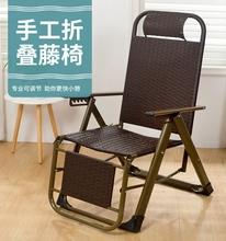 折叠躺be午休藤编椅ch懒的休闲办公室睡沙滩椅阳台家用椅老的