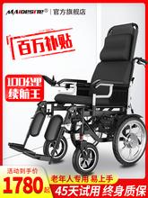 迈德斯be电动轮椅智ch动折叠轻便四轮残疾的轮椅车老的代步车