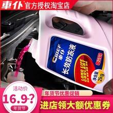 [bearw]车仆防冻液汽车发动机冷却