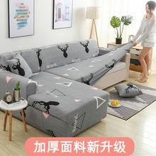 沙发套be�d能全包北tr通用现代简约弹力防滑布艺组合型