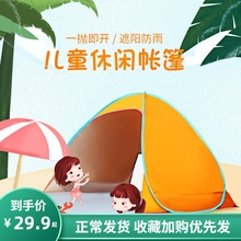 户外帐篷沙滩速开全自动便