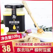开森蜂业 正宗东北蜂蜜 东北特产椴be14雪蜜天tr黑蜂500g