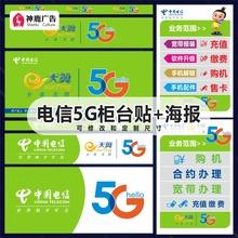 中国电信天翼5Gbe5机柜台贴tr广告宣传海报铺纸底铺装饰用品