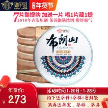 【7+be饼】御举茗tr山普洱茶饼特级古树生茶叶云南老班章七子饼