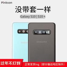 三星s10手机壳be5砂超薄透ut简约ultra全包边s10+Plus保护套个性