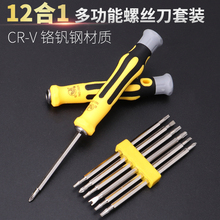 螺丝刀be合套装批头ut修家用(小)拆机工具十字一多功能强磁起子