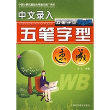 中文录入五笔字型速成