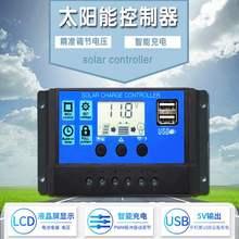 12家be24v太阳ut器充电瓶通用充电控制器全自动铅酸电池专用2