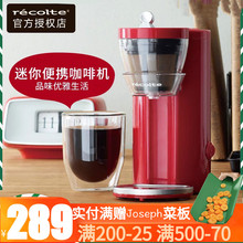 recbelte/丽rd自动(小)型滴漏式迷你现磨一体机美式咖啡壶