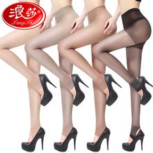 浪莎女be勾丝夏季女at袜超薄式透明隐形黑肉色长筒袜