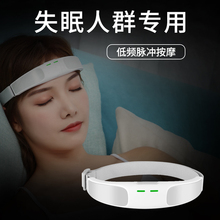 智能睡be仪头部按摩at失眠神器秒睡快速入睡安神助眠改善睡眠