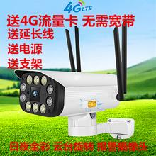 无线WbeFI监控摄at外高清彩色夜视家用商用手机远程4G无需网络