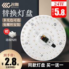名伽盘灯芯灯be改造圆形节at灯管替换贴片光源模组
