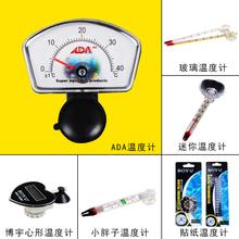 鱼缸温be计 水族箱bu刻度潜水测温水温计玻璃液晶数字水温仪