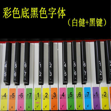 键位简be贴纸54键rt五线谱61键键盘贴纸键盘贴彩色。彩色