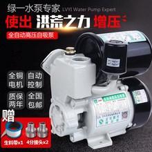 增压泵be锈钢自来水rt泵220V全自动水井自吸泵(小)型家用抽水。