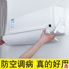 风机遮be罩风帘罩帘rt风出风口环保通用空调挡风板粘贴壁挂式