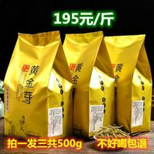 叶20be0年新茶上rt白茶500g雨前茶特级黄金叶白茶茶叶