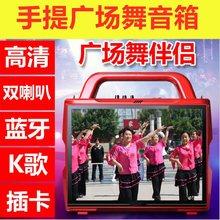 手提视be广场舞音响lu蓝牙音箱大音量户外K歌家用广场跳舞机