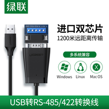 绿联 usb转rs48be8/422dx九针串口数据线工业级转usb通讯模块转换