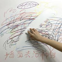 墙面涂be清洁剂擦白ji污除手脚印蜡笔画笔污渍清除神器