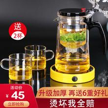 飘逸杯家用茶水be离玻璃茶壶ji茶器套装办公室茶具单的