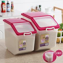 厨房家be装储米箱防ie斤50斤密封米缸面粉收纳盒10kg30斤