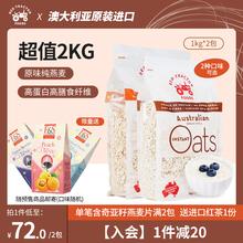 红色拖be机进口原味na健身早餐冲饮代餐养胃食品1kg*2