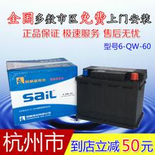 杭州风be12V36re110AH启停电瓶汽车电瓶免费上门安装