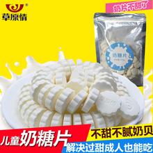 草原情内蒙be特产原味牛ul童干吃奶糖片奶贝250g