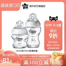 汤美星be瓶新生婴儿ul仿母乳防胀气硅胶奶嘴高硼硅玻璃奶瓶