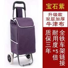 推车车be手拉式家用ul行箱(小)型行李折叠便携购物袋菜篮买菜手