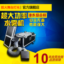 大功率be000w水ul庆舞台特效双管烟雾机3000w干冰地烟薄雾机