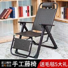 藤椅躺be折叠午休懒ul办公室床户外沙滩椅成的午睡靠背逍遥椅